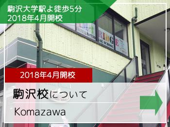 駒沢大学駅校舎