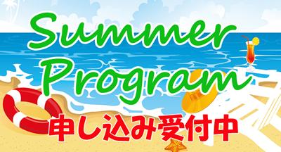 summer2021 program
