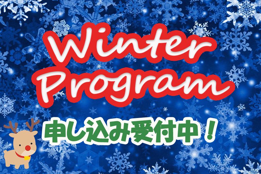 winter2018プログラム