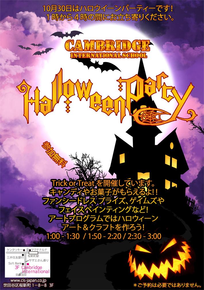 halloween ban