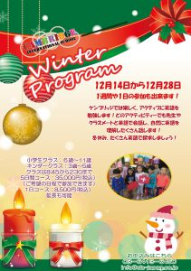 winter-program-2016f