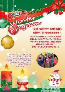 winter-program-2016f