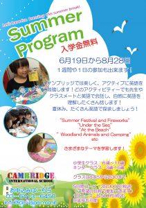 Summer program 2017F 2