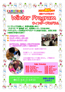 2017 Winter Program