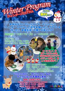 2018 Winter Program A5 web
