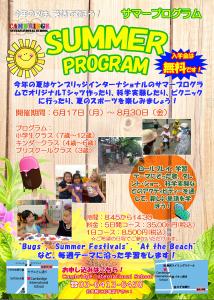 Summer Program 2019