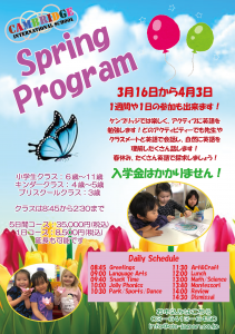 Spring Program 2020
